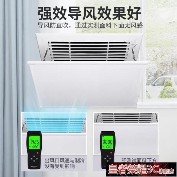 空調擋風板 空調遮風板中央空調出風口擋板冷氣防直吹吸頂式嬰兒月子款擋風板YTL