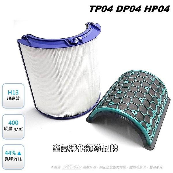 【南紡購物中心】【米歐 】適用 Dyson 戴森 Pure Cool Link TP04 DP04 HP04 濾心 濾芯 濾網