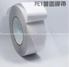 【無痕雙面膠1.5cm】長50M可移動無殘膠撕不斷超黏性雙面膠帶 PET雙面透明膠帶 雕刻機適用 50米