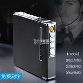 充電煙盒 煙盒打火機充電創意風20支裝自動彈煙便攜金屬整包保護盒男刻字 卡菲婭