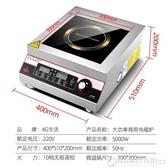 4G生活商用電磁爐5000w大功率飯店食堂家用廚房設備電池爐電磁灶  圖拉斯3C百貨