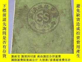 二手書博民逛書店罕見民國薩克生血清產品目錄(廣告)Y13580