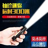 手电筒 超亮迷你LED多功能強光手電筒戶外迷你超小可充電便攜袖珍遠射 童趣潮品