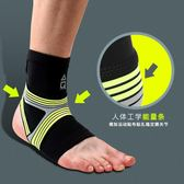 AQ護踝足球籃球登山跑步護腳踝運動男女士扭傷防護  台北日光