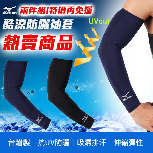 【MIZUNO】兩件組特價再 美津濃 防曬袖套-自行車 反光LOGO 高爾夫(其他)