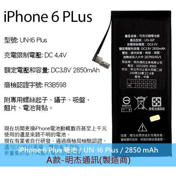 ▼BSMI Apple 內置電池 iPhone 6 Plus 5.5吋 DIY電池組 拆機工具組 拆機零件 充電電池 鋰電池 更換 零循環