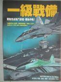 【書寶二手書T6/一般小說_KMJ】一級戰備_喬.韋伯