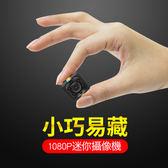 高清 微型 攝像機 sq11 紅外 夜視 監控 攝像 1080P 迷妳 運動 DV 小型 航拍【e起購】