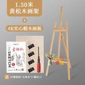實木畫架 畫板畫架美術生專用寫生木製展覽展示架支架式4K多功能套裝水彩油畫架實木繪畫板架T