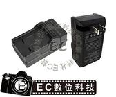 【EC數位】DMC- GM5 GF7 GF8 GF9 GF10 專用 BLH7E 充電器 DMW-BLH7