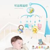 床鈴 嬰兒床鈴音樂旋轉風鈴男女孩寶寶床掛0-3-6個月1歲益智玩具搖鈴 童趣