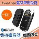 Avantree 藍芽車用 免持擴音器 揚聲器,可同時與兩支手機連接,內建USB鋰電池,海思代理