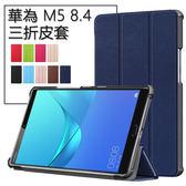 卡斯特 HUAWEI 華為 MediaPad M5 8.4 平板皮套 保護套 三折支架 M5 8.4吋 平板套 保護殼 超薄 外殼 W3