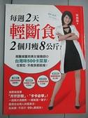 【書寶二手書T5/養生_EBD】每週2天輕斷食,2個月瘦8公斤!_宋侑璇