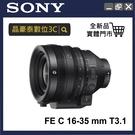 SONY FE C 16-35 mm T3.1 廣角變焦電影鏡頭 (公司貨) SELC1635G 高雄晶豪泰 實體店面