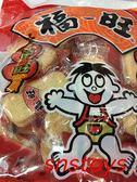 sns 古早味 懷舊零食 人旺氣旺 旺旺 仙貝 福旺 分享包 旺旺仙貝(米果)250公克