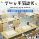 防飛沫擋板學生開學上課桌面隔板塑料透明三面U型疫情用餐隔離板 居家家生活館