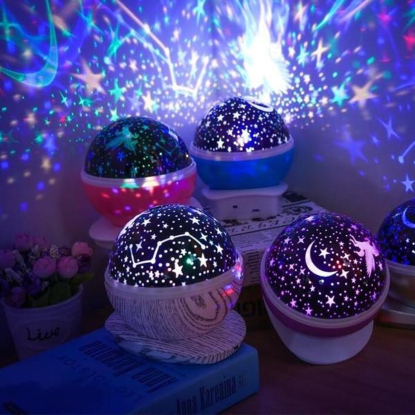 星空燈 投影儀旋轉海洋燈臥室滿天星星光小夜燈夢幻浪漫生日禮物女 - 古梵希