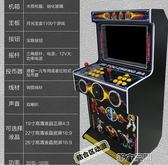 游戲機 格斗機97拳皇家用街機月光寶盒4S拳皇街霸投幣格斗雙人搖桿游戲機 igo 第六空間