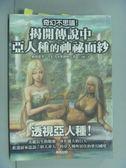 【書寶二手書T4/一般小說_GHT】奇幻不思議!揭開傳說中亞人種的神秘面紗_密田憲孝