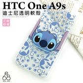 [專區兩件七折] HTC One A9s 迪士尼 透明 手機殼 手機套 背景彩繪 史迪奇米奇米妮 卡通 保護殼