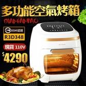【現貨免運】110V空氣烤箱全自動大容量空氣炸鍋新品特價智能空氣炸機LX