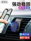 車載手機支架車載手機支架網紅出風口汽車內車用磁吸貼車上導航支撐架萬能通用 春季新品