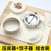 餃子神器壓花餃子皮模具一套花型捏餃子器水餃模具套裝