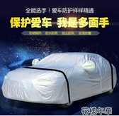 汽車車衣車罩半罩防曬防雨隔熱專用防塵加厚四季通用遮陽車套外罩 快速出貨YJT