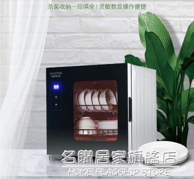 消毒櫃家用小型台式立式碗筷茶杯餐具迷你不銹鋼紅外線高溫 220vNMS名購居家