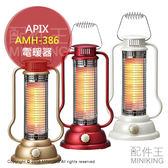 【配件王】 日本代購 一年保 APIX AMH-386 電暖器 加熱器 電暖爐 迷你輕型 三色