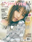 mina米娜時尚國際中文版 9月號/2018 第188期