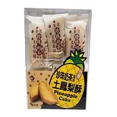 海龍王 土鳳梨酥-珍珠奶茶210g 【康鄰超市】