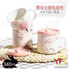 杯身優雅櫻花設計,彩釉亮光杯粉色造型蓋,曲線杯把握舒適, 融化可愛兔子迷,享受愉快萌兔時光!