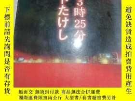 二手書博民逛書店日文原版書罕見午前3時25分 (OHTA BUNKO) ビートた