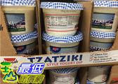 [COSCO代購 需低溫宅配] C1282195 HANNAH TZATZIKI 優格優酪乳沾醬 850公克