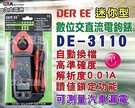 【久大電池】DER EE DE-3110 DE3110 迷你型 交直流數位電鉤錶 機車 / 汽車漏電檢測
