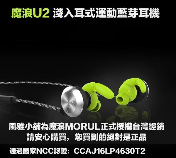 【風雅小舖】U2 運動藍芽耳機-配件區