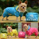 寵物雨衣 小狗雨衣PVC泰迪四腿防水服雙層網布柔軟四腿衣小型犬防水衣服·夏茉生活