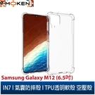 【默肯國際】IN7 Samsung Galaxy M12 (6.5吋) 氣囊防摔 透明TPU空壓殼 軟殼 手機保護殼