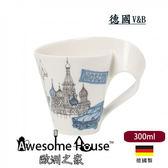 德國 V&B New Wave 莫斯科 300ml 城市杯 馬克杯 1041389100(vb009)