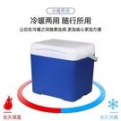 保溫箱冷藏箱車載行動冰箱戶外便攜保鮮箱冰袋冰桶商業擺攤保冷袋 NMS 樂活生活館