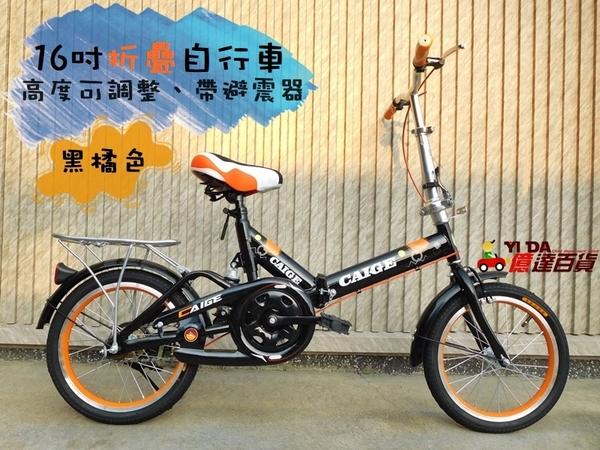 億達百貨館20481-16吋摺疊自行車 新款淑女車腳踏車小折/小摺 鋁輪圈~可裝輔助輪兒童自行車~特價~