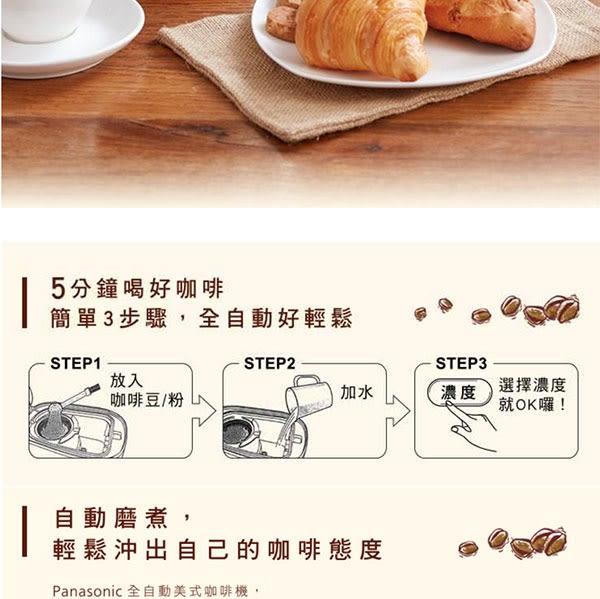 ★贈咖啡豆NC-SP1701★『Panasonic』☆國際牌 4人份研磨咖啡機 NC-R600 *免運費*