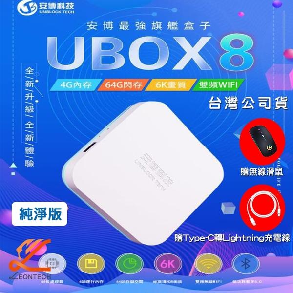 安博盒子 PRO MAX UBOX8 純淨版 電視盒 機上盒 原廠安心保固一年 贈充電線 無線滑鼠