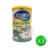 【活力陽光】初乳蛋白五穀粉 x3罐(500g/罐)_嘉懋