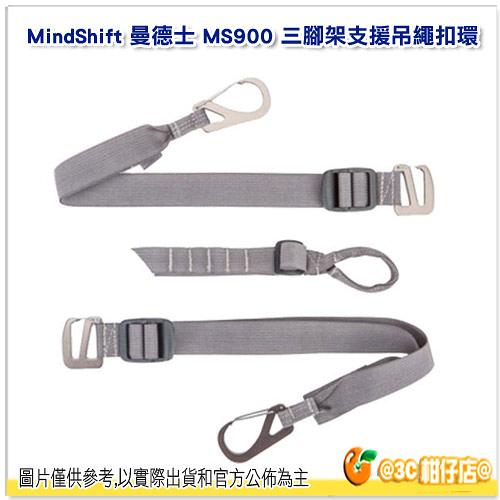 MindShift Tripod Suspension Kit MSG900 腳架懸掛攜帶繩組 公司貨 扣環 MS900