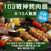 【 6折/免運】103 戰神烤肉組8-10人露營/美食