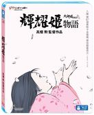 吉卜力動畫限時7折 輝耀姬物語 藍光BD (購潮8)