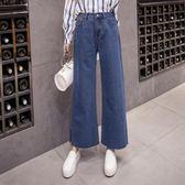 雙十二狂歡購 2018新款春秋韓版寬鬆闊腿牛仔褲女九分開叉秋季直筒高腰顯瘦長褲